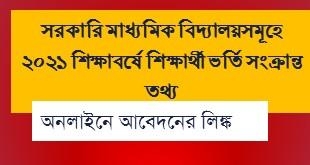 govt-school-admission-2021